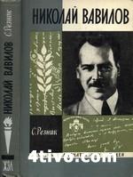 Николай Вавилов (ЖЗЛ)