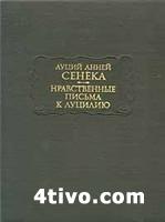 Сенека - Нравственные письма к Луцилию (Литературные памятники)