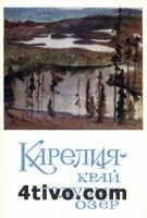 Карелия - край голубых озер