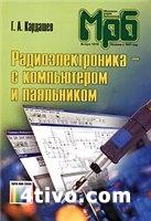 Радиоэлектроника - с компьютером и паяльником