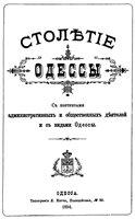 Столетие Одессы.