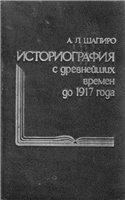 Русская историография с древнейших времён до 1917 года.