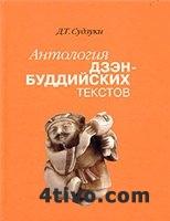 Антология дзэн-буддийских текстов.