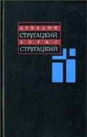 Аркадий и Борис Стругацкие. Собрание сочинений. Том 3
