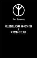 Скандинавская мифология и мировоззрение