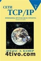 Сети TCP/IP. Том 1. Принципы, протоколы и структура.