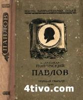 Павлов (ЖЗЛ)