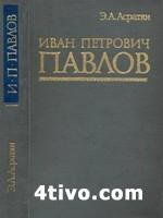 Иван Петрович Павлов (Научно-биографическая серия)