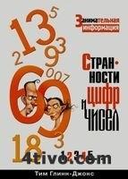 Странности цифр и чисел. Занимательная информация