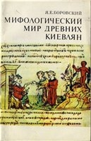 Мифологический мир древних киевлян