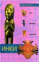 Инки. Быт, религия, культура