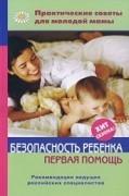 Практические советы для молодой мамы: Безопасность ребенка. Первая помощь