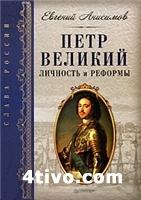 Петр Великий. Личность и реформы