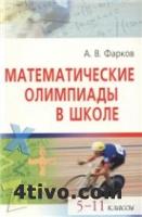 Фарков  А. В.  Математические олимпиады в школе. 5-11 классы