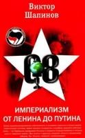 Империализм от Ленина до Путина