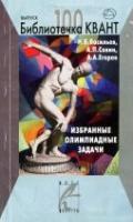 Избранные олимпиадные задачи. Математика (Библиотечка«Квант». Вып. 100)