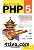 Самоучитель php 5