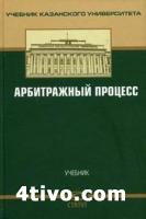 Валеев Д.Х. - Арбитражный процесс