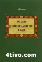 Воробьева А. Г. - Учебник церковнославянского языка