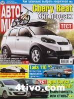 Автомир №19 2011