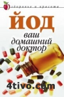 Анна Щеглова - Йод – ваш домашний доктор