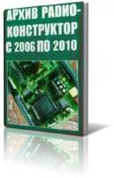 Журнал Радиоконструктор. Архив с 2006 года по конец 2010
