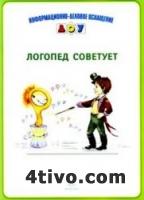 Ольга Крупенчук - Логопед советует