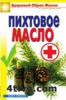 Кедров В.Г. - Пихтовое масло