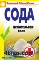 Зайцева И.А. - Сода. Целительная сила
