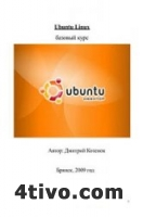 Котенок Дмитрий - Ubuntu Linux. Базовый курс