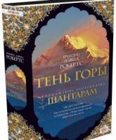 """Книга """"Тень горы (Шантарам - 2)"""