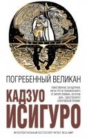 «Погребенный великан» - взрыв в мировой литературе!