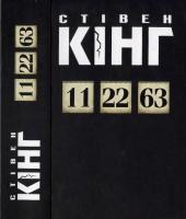 «11/22/63», Стивен Кинг (Кто убил Кеннеди?)
